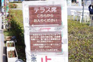 所沢 航空公園 エコトコファーマーズカフェ