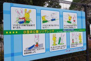 東京都 小金井公園 ソリゲレンデ