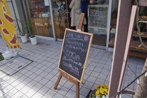 東京都 花小金井 パン工房シュシュ
