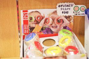 四谷 おもちゃ美術館 2F