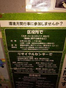 練馬区 環境 イベント