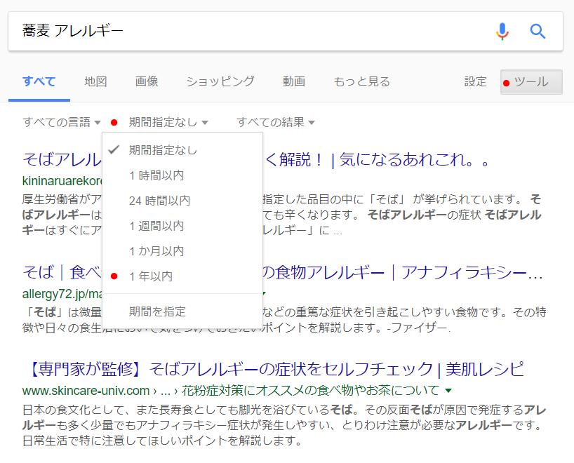 ネット検索で期間を指定する方法