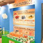 2017 トミカ博 in APPI 安比高原リゾート (8)