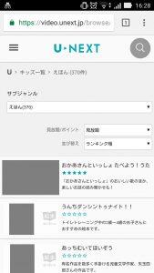 U-NEXT えほん検索