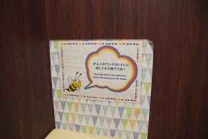 コナミスポーツ渋谷 プレイランド PG4KIDS 6 トイレ・おむつ交換台