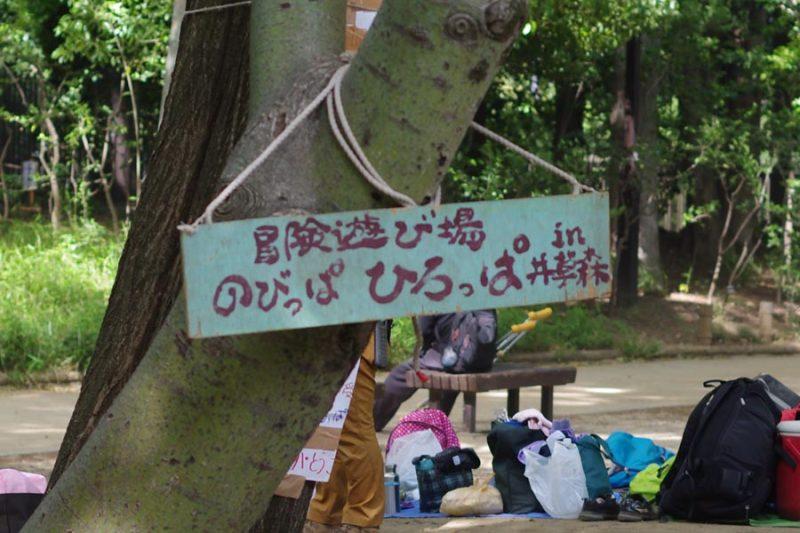 杉並区プレーパーク 井荻駅 井草森公園