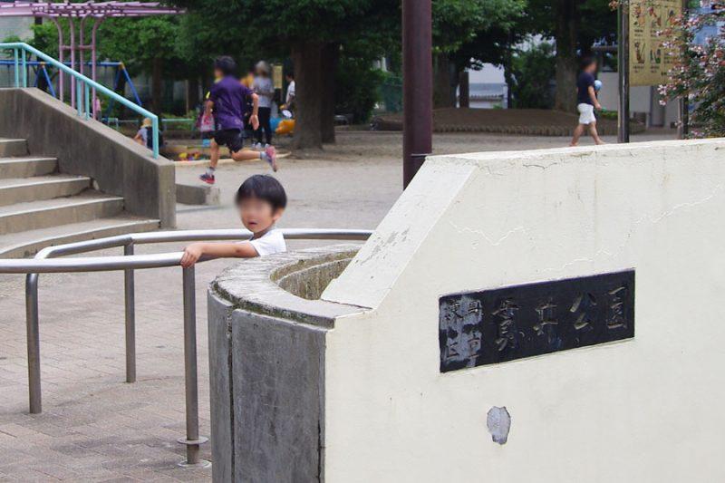 貫井公園入口