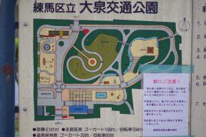 練馬区立 大泉交通公園 (5)