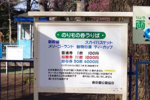 井の頭公園 動物園内 ミニ遊園地